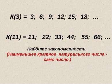 14.08.2011 www.konspekturoka.ru Найдите закономерность. (Наименьшее кратное н...