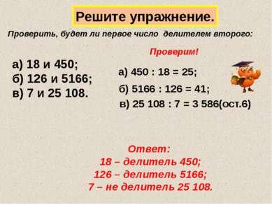Решите упражнение. Проверим! а) 450 : 18 = 25; б) 5166 : 126 = 41; в) 25 108 ...