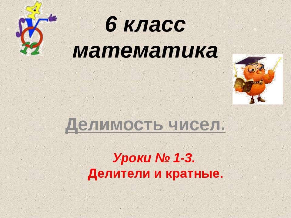 Делимость чисел. 6 класс математика Уроки № 1-3. Делители и кратные. 14.08.20...