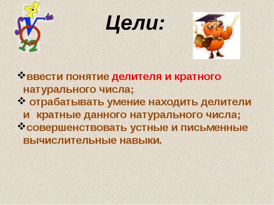 Цели: 14.08.2011 ввести понятие делителя и кратного натурального числа; отраб...
