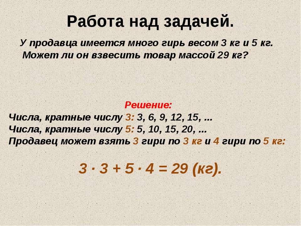 Решение: Числа, кратные числу 3: 3, 6, 9, 12, 15, ... Числа, кратные числу 5:...