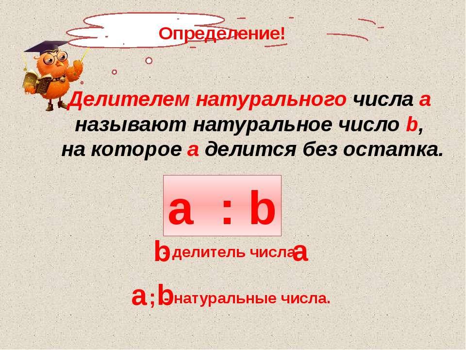 Определение! a : b Делителем натурального числа а называют натуральное число ...