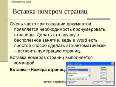 Вставка номером страниц Очень часто при создании документов появляется необхо...