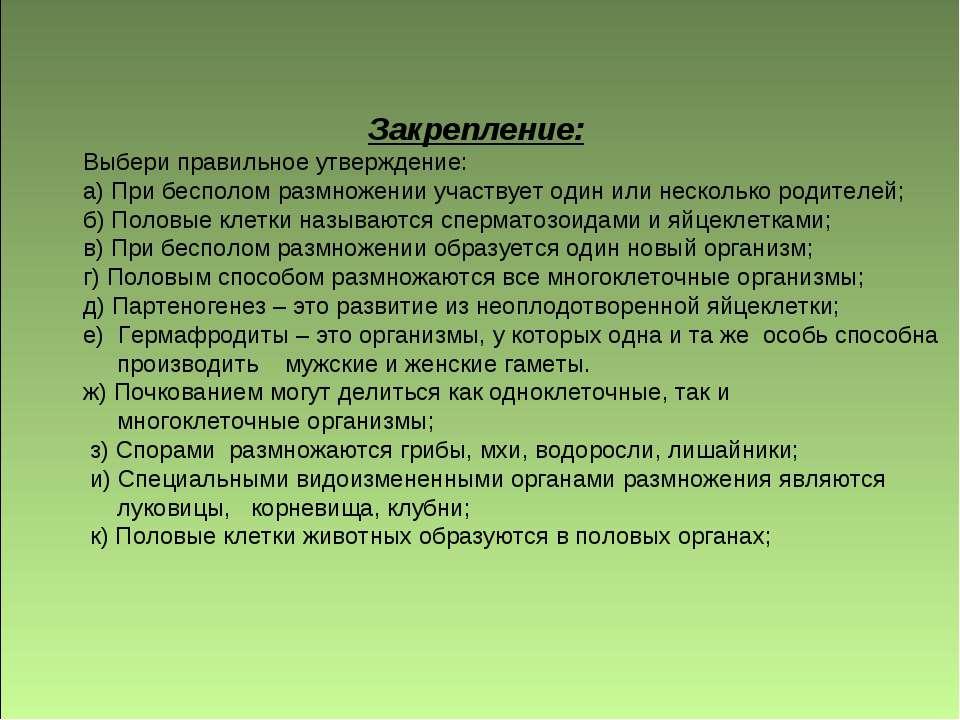 Закрепление: Выбери правильное утверждение: а) При бесполом размножении участ...