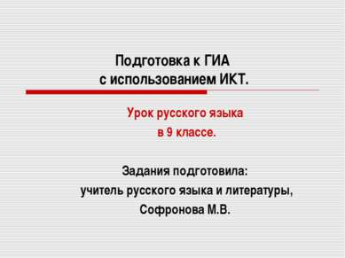 Подготовка к ГИА с использованием ИКТ. Урок русского языка в 9 классе. Задани...