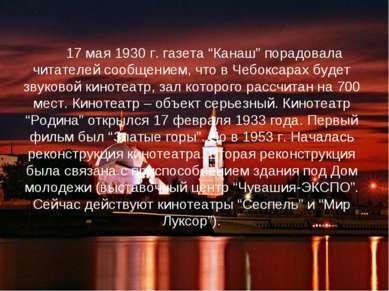 """17 мая 1930 г. газета """"Канаш"""" порадовала читателей сообщением, что в Чебоксар..."""