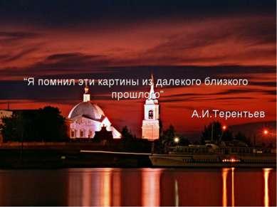 """""""Я помнил эти картины из далекого близкого прошлого"""" А.И.Терентьев"""