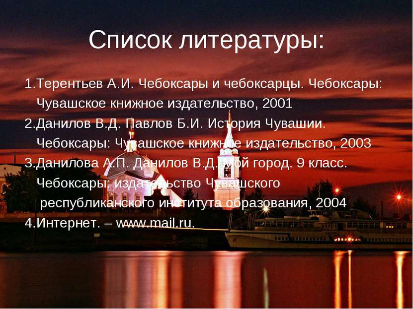 Список литературы: 1.Терентьев А.И. Чебоксары и чебоксарцы. Чебоксары: Чувашс...