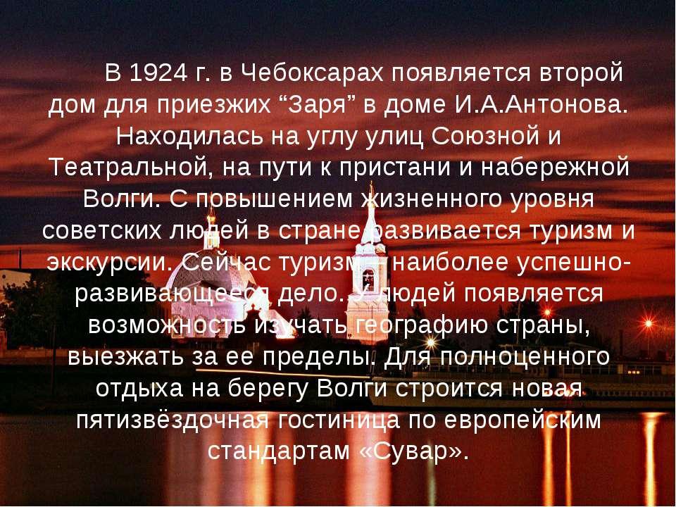 """В 1924 г. в Чебоксарах появляется второй дом для приезжих """"Заря"""" в доме И.А.А..."""