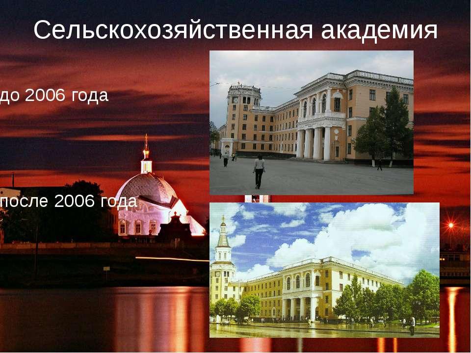 Сельскохозяйственная академия до 2006 года после 2006 года