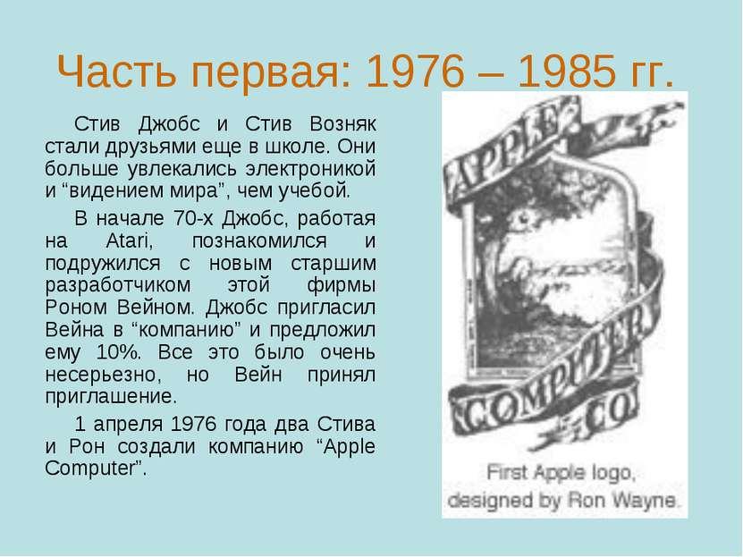 Часть первая: 1976 – 1985 гг. Стив Джобс и Стив Возняк стали друзьями еще в ш...