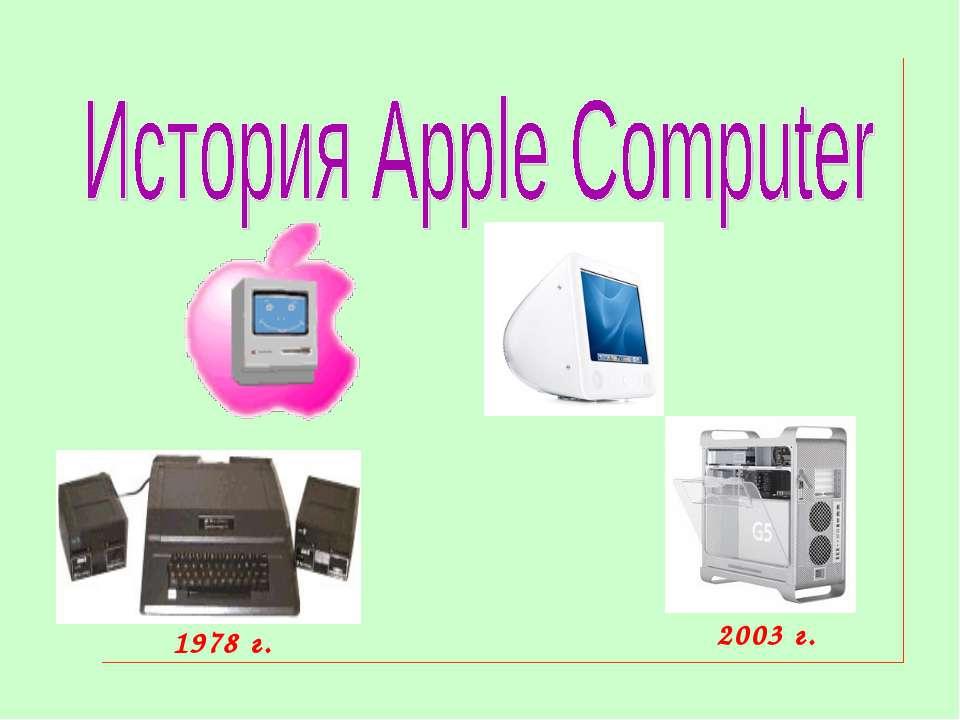 1978 г. 2003 г.