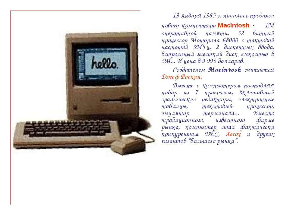 19 января 1983 г. начались продажи нового компьютера Macintosh - 1М оперативн...