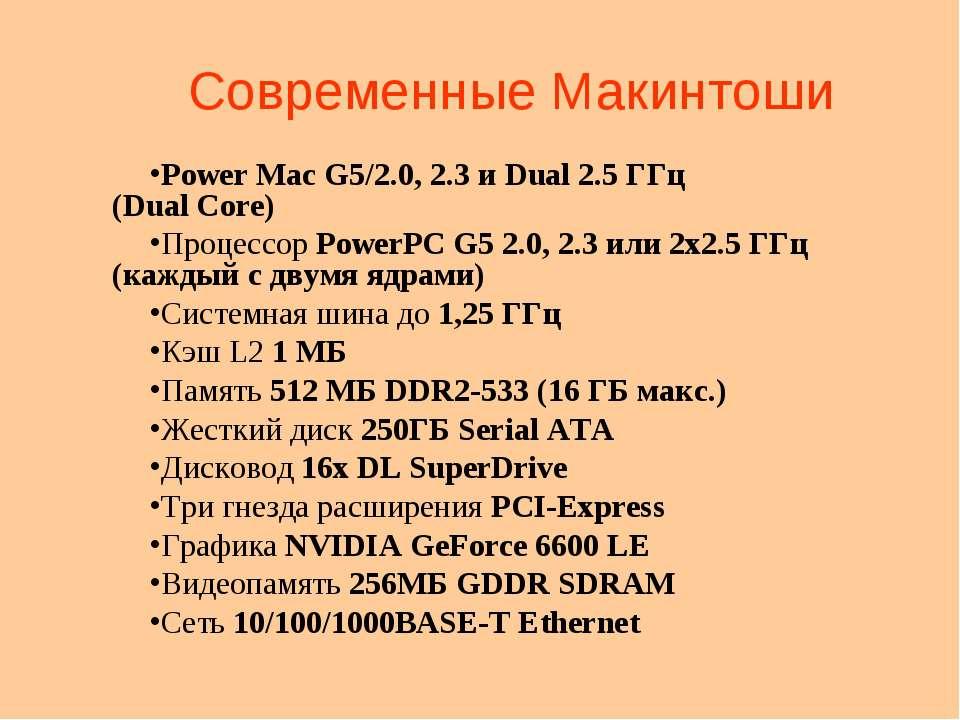 Современные Макинтоши Power Mac G5/2.0, 2.3 и Dual 2.5 ГГц (Dual Core) Процес...