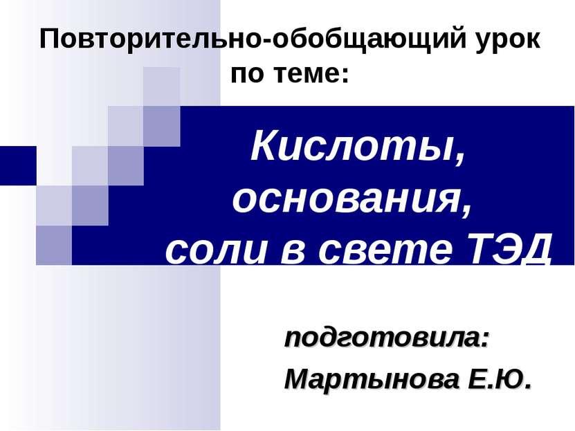 Кислоты, основания, соли в свете ТЭД подготовила: Мартынова Е.Ю. Повторительн...