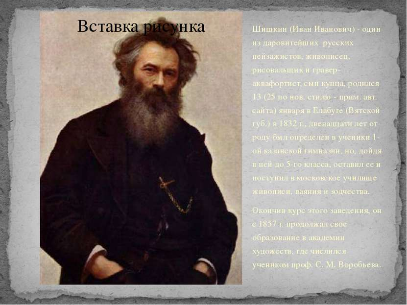Шишкин (Иван Иванович) - один из даровитейших русских пейзажистов, живописец,...