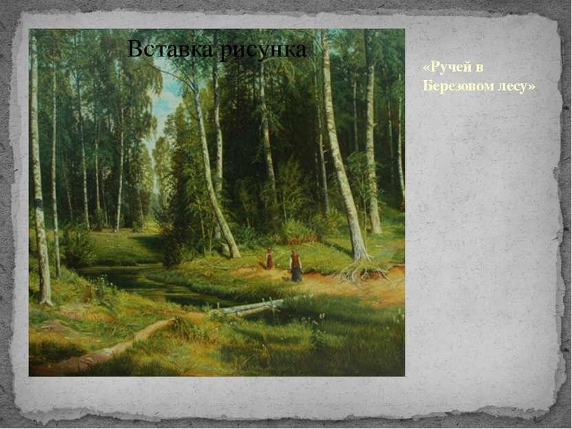 «Ручей в Березовом лесу»