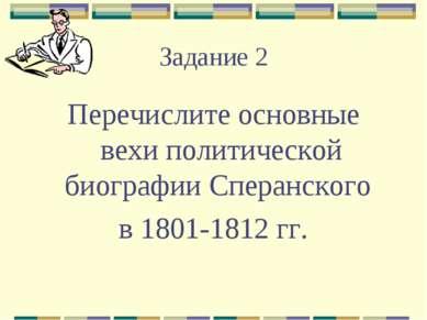 Задание 2 Перечислите основные вехи политической биографии Сперанского в 1801...