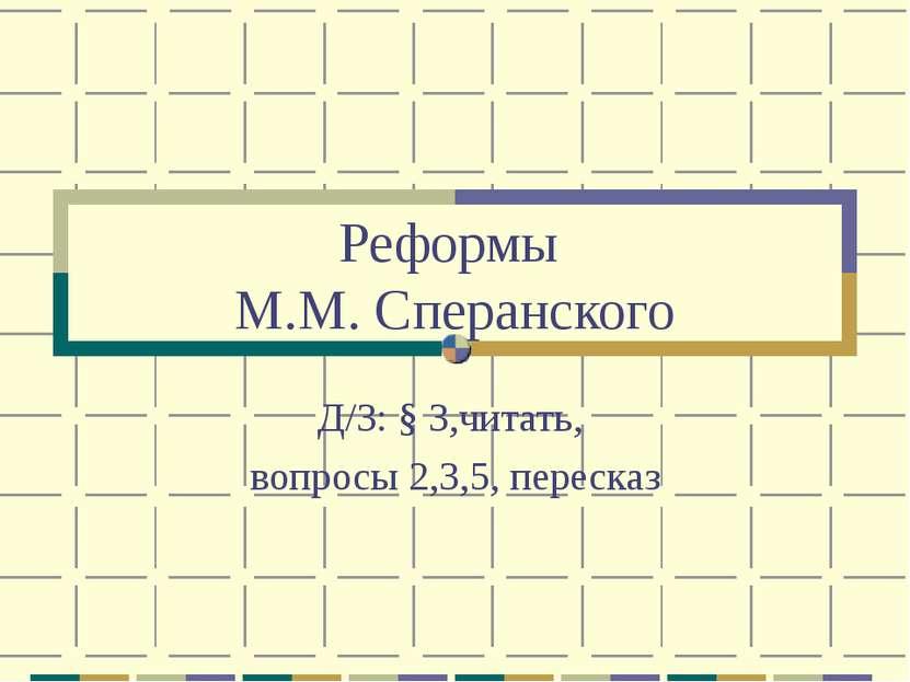 Реформы М.М. Сперанского Д/З: § 3,читать, вопросы 2,3,5, пересказ
