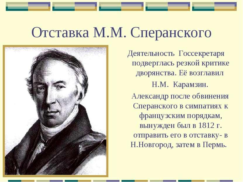 Отставка М.М. Сперанского Деятельность Госсекретаря подверглась резкой критик...