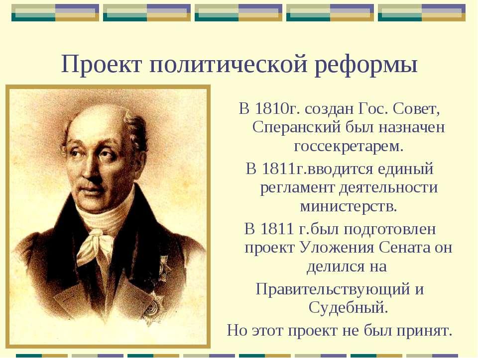 Проект политической реформы В 1810г. создан Гос. Совет, Сперанский был назнач...