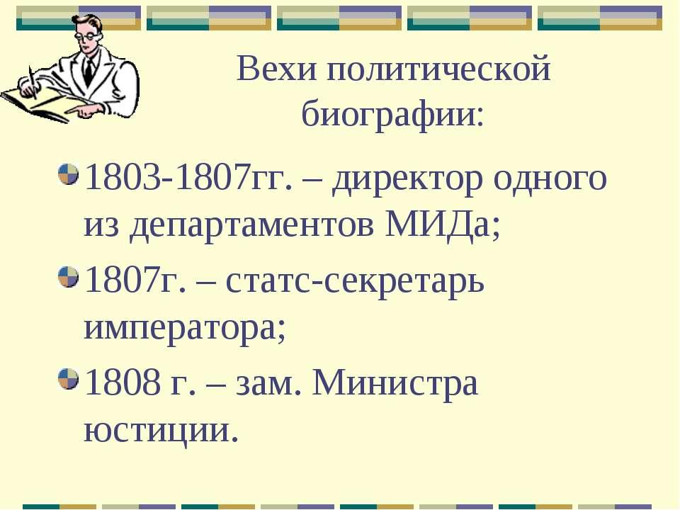 Вехи политической биографии: 1803-1807гг. – директор одного из департаментов ...