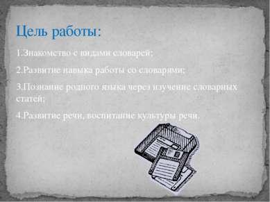 1.Знакомство с видами словарей; 2.Развитие навыка работы со словарями; 3.Позн...