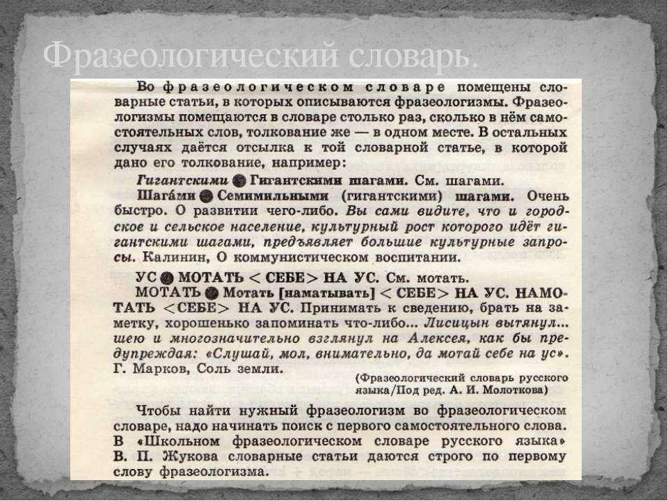 Фразеологический словарь.