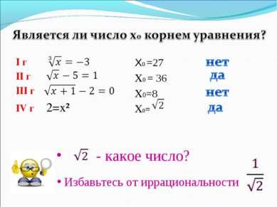 - какое число? I г II г III г IV г 2=x² X0 =27 X0 = 36 X0=8 X0= Избавьтесь от...