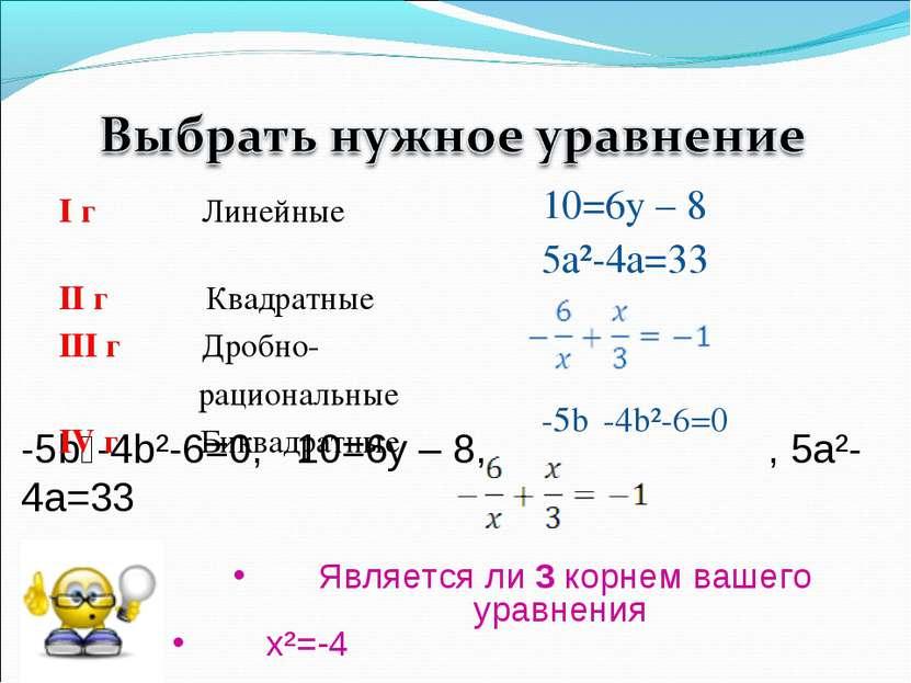 -5b⁴-4b²-6=0, 10=6y – 8, , 5а²-4а=33 I г Линейные II г Квадратные III г Дробн...