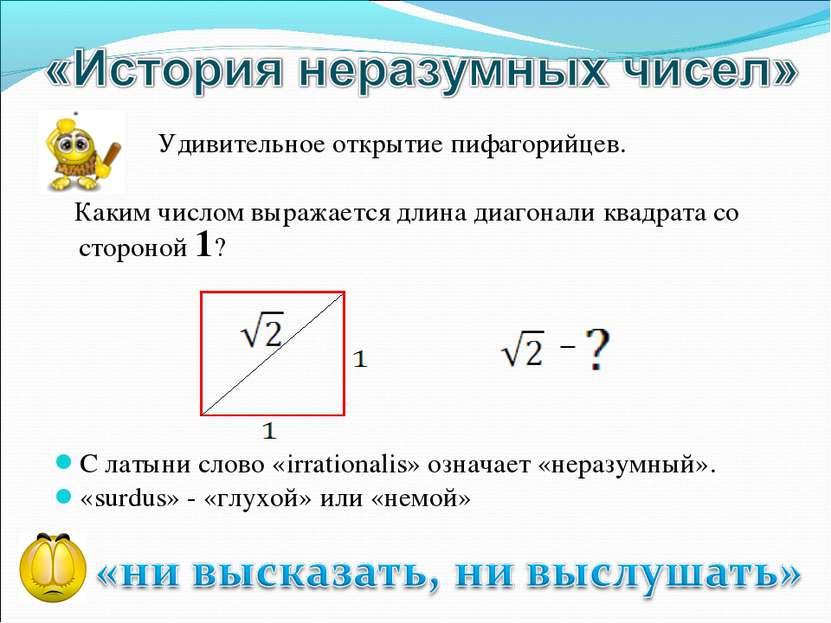 Удивительное открытие пифагорийцев. Каким числом выражается длина диагонали к...