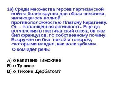 16) Среди множества героев партизанской войны более крупно дан образ человека...