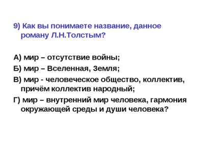 9) Как вы понимаете название, данное роману Л.Н.Толстым? А) мир – отсутствие ...