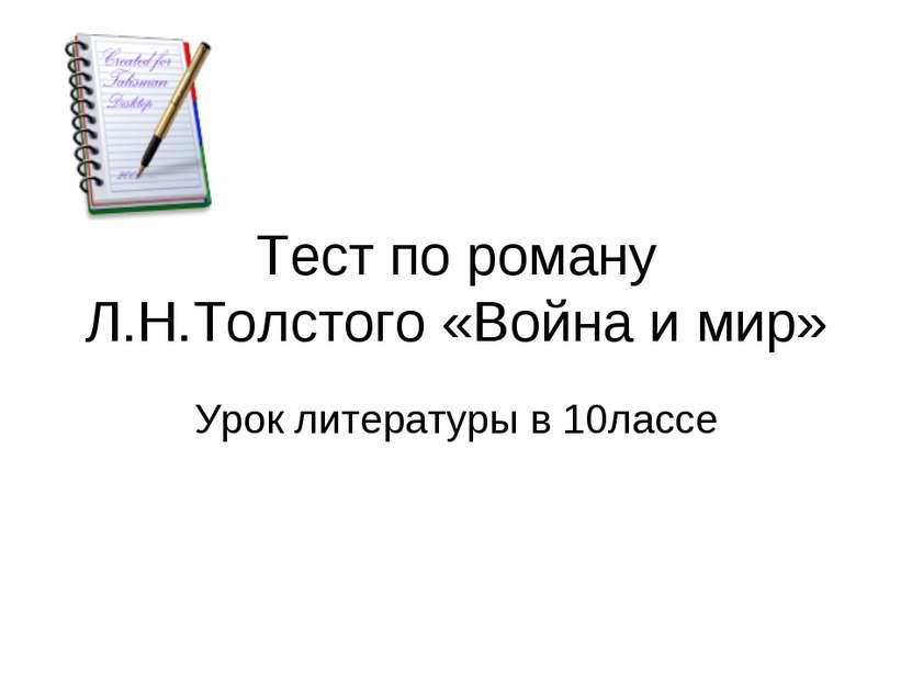 Тест по роману Л.Н.Толстого «Война и мир» Урок литературы в 10лассе