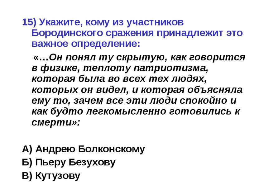 15) Укажите, кому из участников Бородинского сражения принадлежит это важное ...