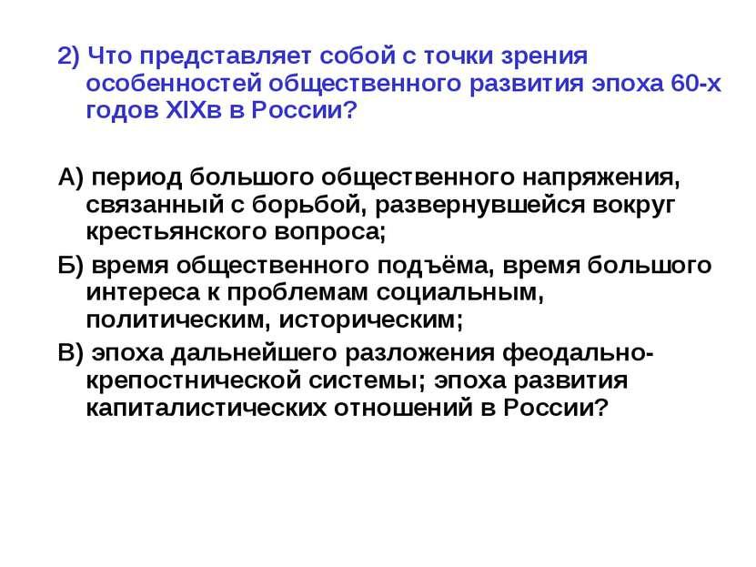 2) Что представляет собой с точки зрения особенностей общественного развития ...