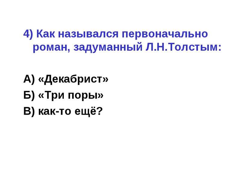 4) Как назывался первоначально роман, задуманный Л.Н.Толстым: А) «Декабрист» ...