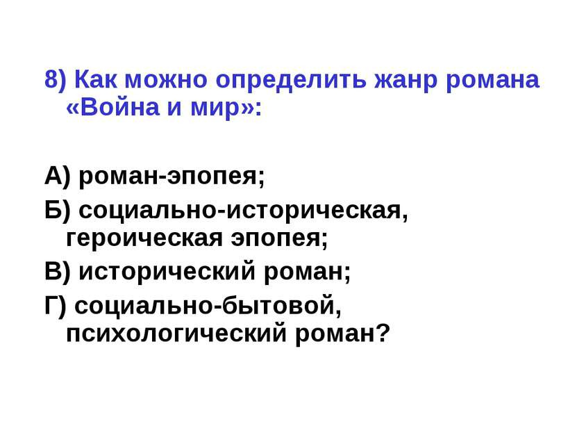 8) Как можно определить жанр романа «Война и мир»: А) роман-эпопея; Б) социал...