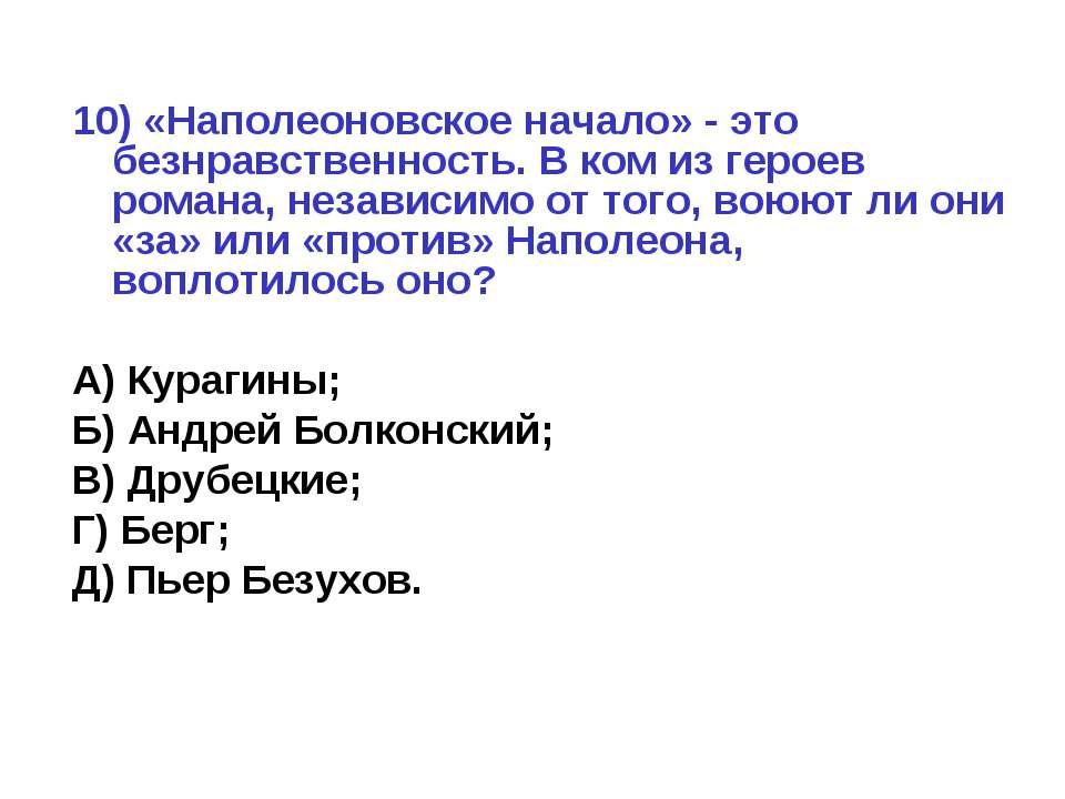 10) «Наполеоновское начало» - это безнравственность. В ком из героев романа, ...