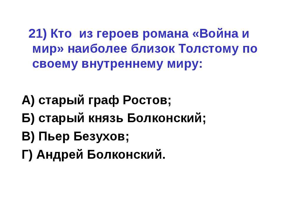 21) Кто из героев романа «Война и мир» наиболее близок Толстому по своему вну...