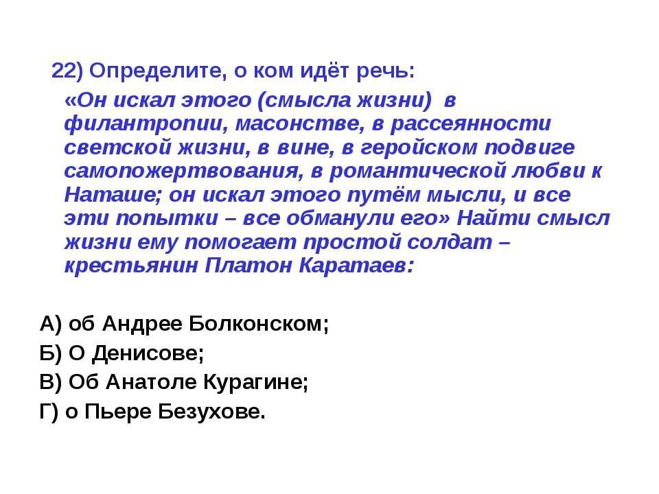 22) Определите, о ком идёт речь: «Он искал этого (смысла жизни) в филантропии...