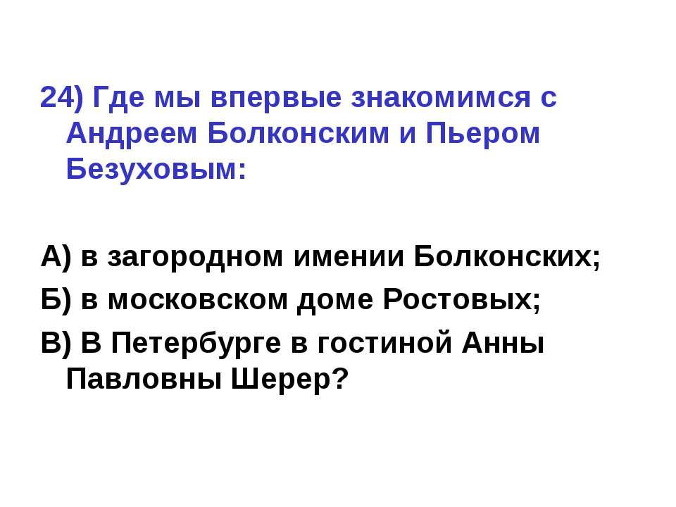 24) Где мы впервые знакомимся с Андреем Болконским и Пьером Безуховым: А) в з...