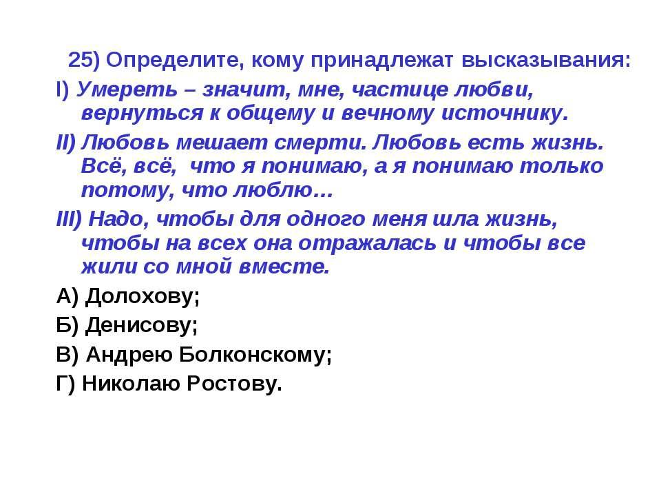 25) Определите, кому принадлежат высказывания: Ι) Умереть – значит, мне, част...