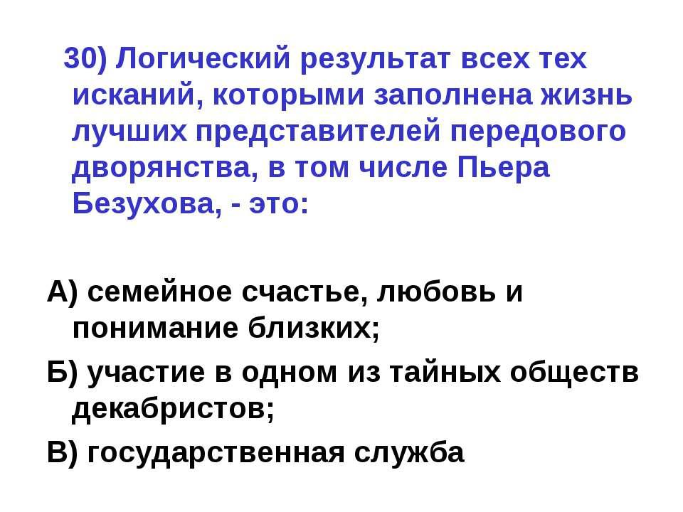 30) Логический результат всех тех исканий, которыми заполнена жизнь лучших пр...