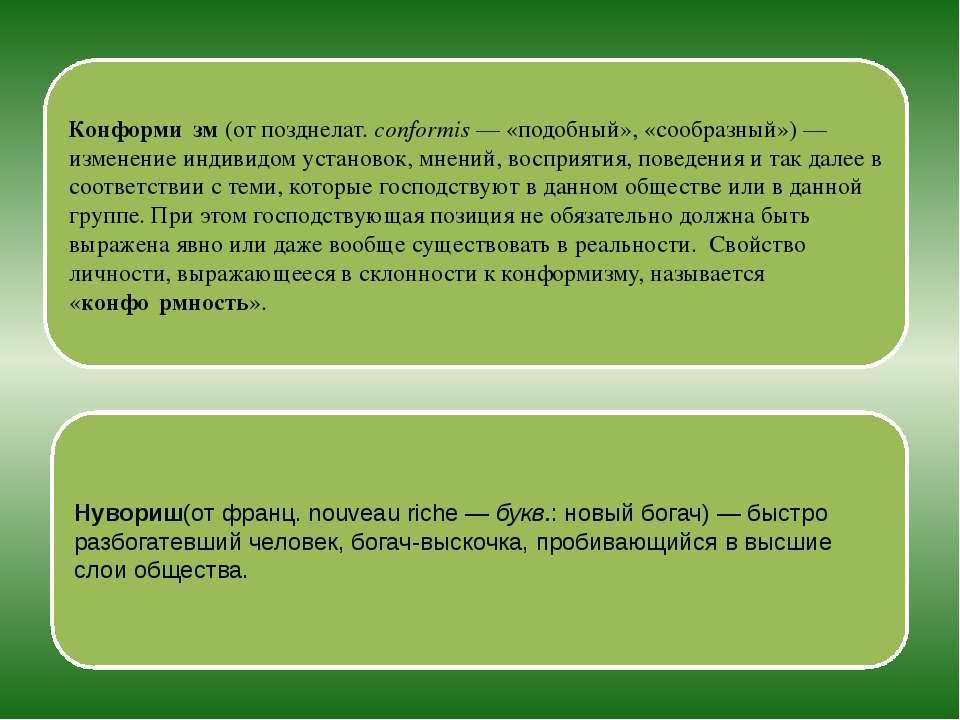 Конформи зм (от позднелат.conformis — «подобный», «сообразный») — изменение ...