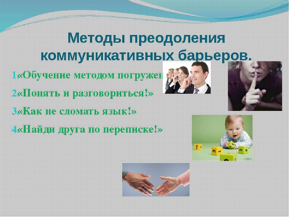 Методы преодоления коммуникативных барьеров. «Обучение методом погружения». «...