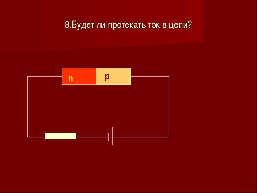 8.Будет ли протекать ток в цепи? n p