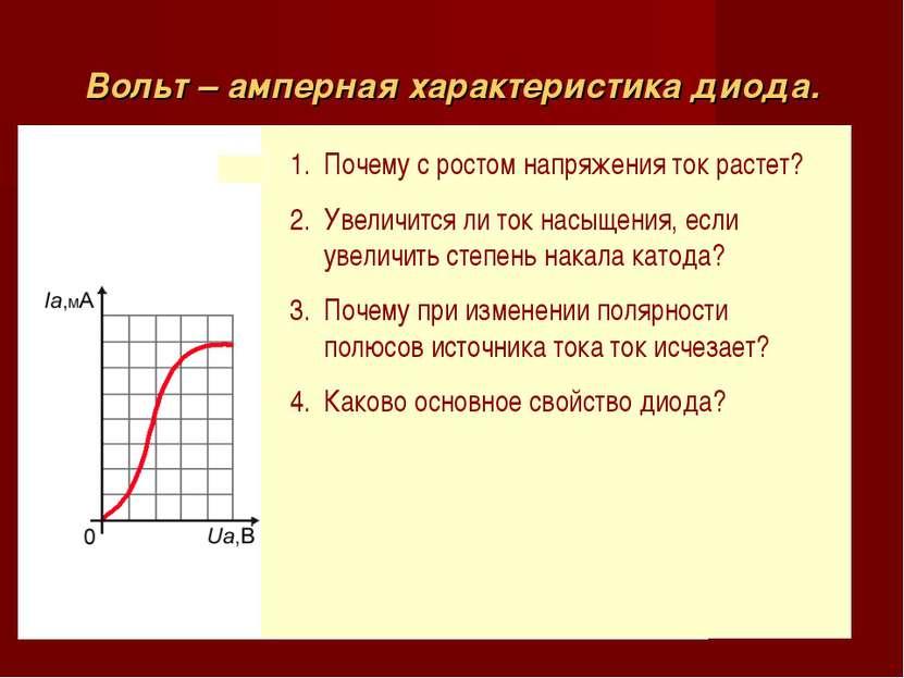 Вольт – амперная характеристика диода. Почему с ростом напряжения ток растет?...