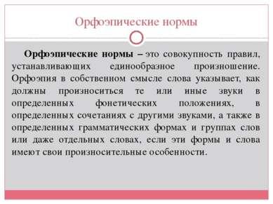 Орфоэпические нормы Орфоэпические нормы –это совокупность правил, устанавлив...