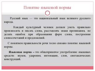 Понятие языковой нормы Русский язык — это национальный язык великого русского...